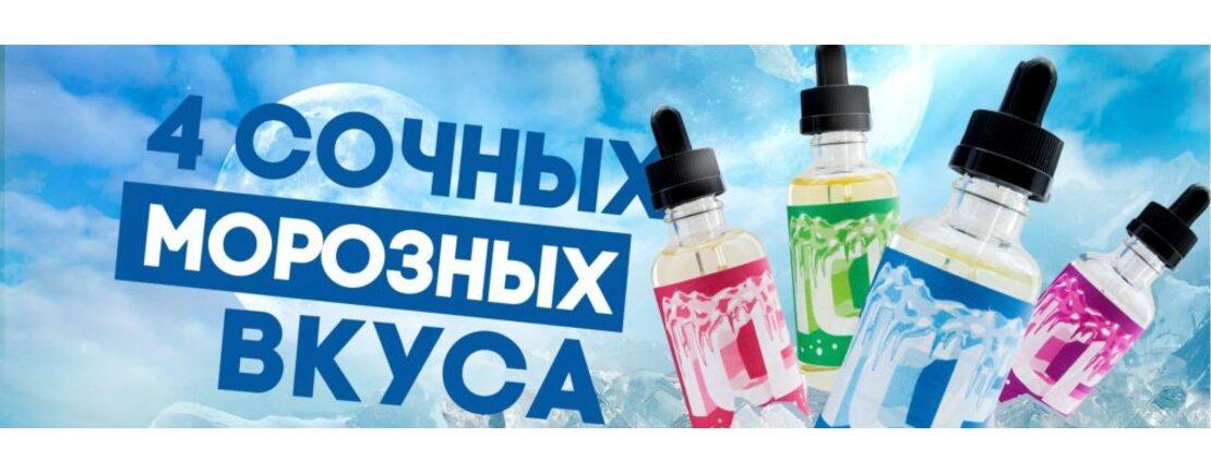 Vape and Joy ICE – Свежесть на русский манер. Часть 1