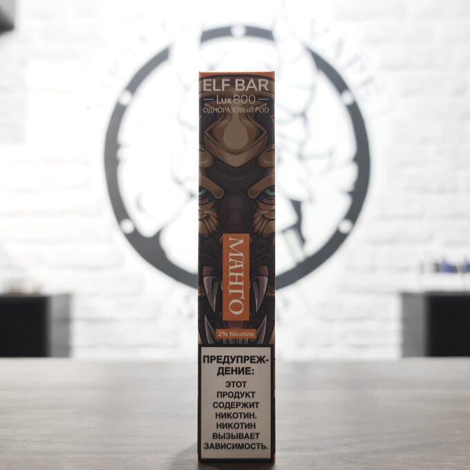Одноразовая электронная сигарета Elf Bar Lux 800 затяжек Манго
