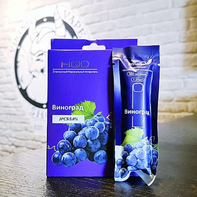 Одноразовая электронная сигарета HQD Cuvie 300 затяжек Виноград