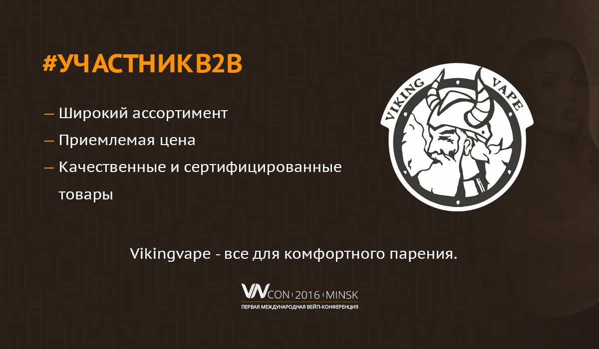 VikingVape не останется в стороне ;)